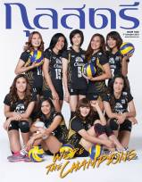thailand women's national team